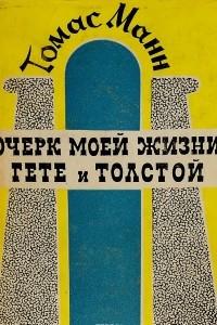 Томас Манн. Собрание сочинений в 10 томах. Том 9. Очерк моей жизни. Гете и Толстой