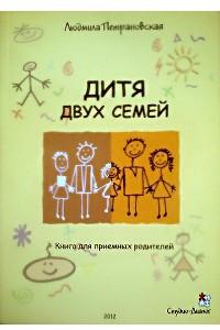 Дитя двух семей