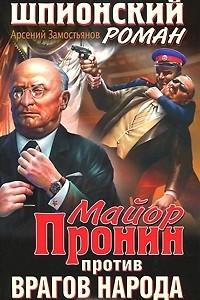 Майор Пронин против врагов народа