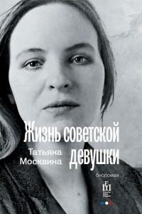 Жизнь советской девушки