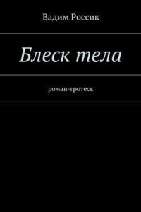 Блесктела. роман-гротеск