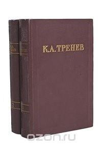 К. А. Тренев. Избранные произведения в 2 томах