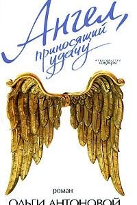 Ангел, приносящий удачу