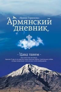 Армянский дневник. Цавд танем