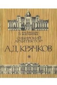 Сибирский архитектор А. Д. Крячков