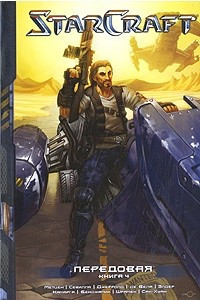 StarCraft. Передовая. Книга 4