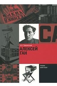 Алексей Ган