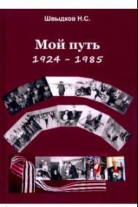 Мой путь. 1924-1985