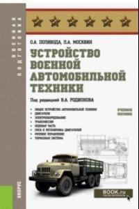 Устройство военной автомобильной техники. Учебное пособие для бакалавров