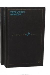 Фернандо Намора. Избранные произведения в 2 томах