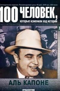 100 человек, которые изменили ход истории. Аль Капоне