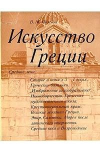 Искусство Греции. Средние века