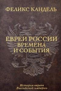 Евреи России. Времена и события. История евреев Российской империи