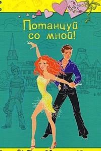 Потанцуй со мной!