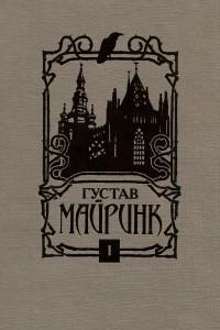 Собрание сочинений в 4 томах. Том 1. Голем. Летучие мыши