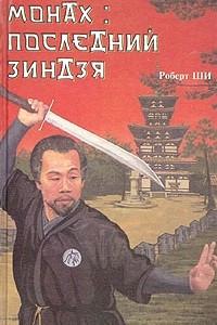 Монах. Последний зиндзя