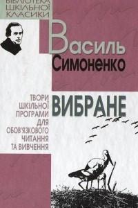Василь Симоненко. Вибране