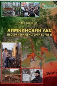 Химкинский лес: неоконченная история борьбы