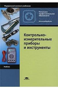 Контрольно-измерительные приборы и инструменты