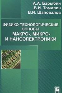 Физико-технологические основы макро-, микро-, и наноэлектроники