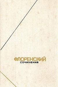 Флоренский. Сочинения в четырех томах. Том 4