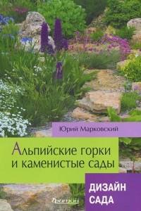 Альпийские горки и каменистые сады