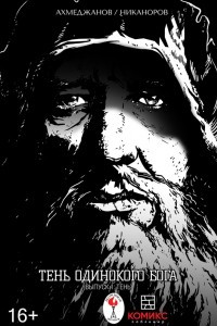 Тень одинокого Бога. Часть 1. Тень