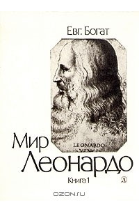 Мир Леонардо. Философский очерк в двух книгах. Книга 1