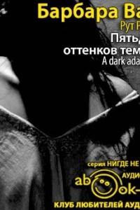 Пятьдесят оттенков темноты