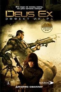 Deus Ex. Эффект Икара