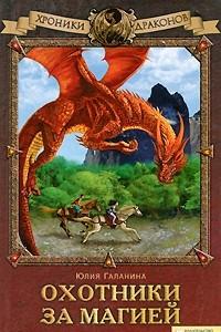 Хроники драконов. Охотники за магией