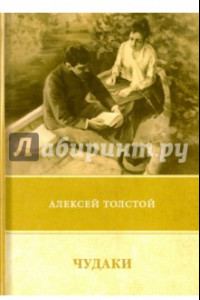 Чудаки. Повести и рассказы (1917-1924)