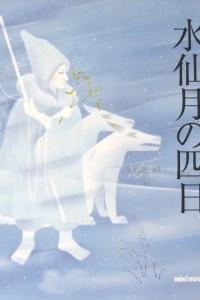 Suisenzugi-no yokka