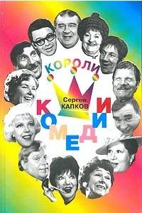 Короли комедии