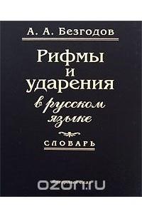 Рифмы и ударения в русском языке