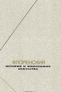 Флоренский. История и философия искусства