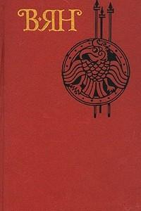 В. Ян. Собрание сочинений в четырех томах. Том 3