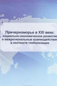 Причерноморье В XXI веке. Социально-экономическое развитие и межрегиональные взаимодействия в контексте глобализации