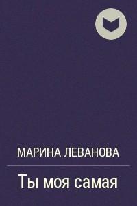 Книга Ты моя самая