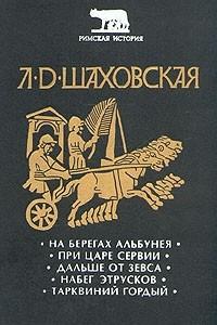 На берегах Альбунея. При царе Сервии. Дальше от Зевса. Набег этрусков. Тарквиний Гордый