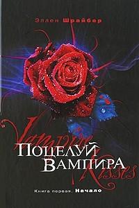 Поцелуй вампира. Книга 1. Начало
