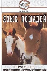 Язык лошадей