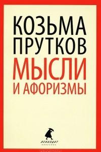 Кузьма Прутков: Мысли и афоризмы