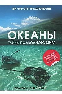 Океаны. Тайны подводного мира