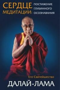 Сердце медитации. Постижение глубинного осознавания
