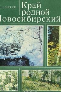 Край родной Новосибирский