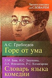 А. С. Грибоедов. Горе от ума. Словарь языка комедии