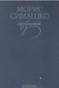 Морис Симашко. Избранное