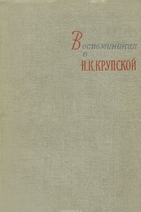 Воспоминания о Н. К. Крупской