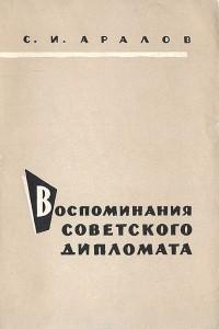 Воспоминания советского дипломата
